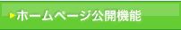 ホームページ公開機能
